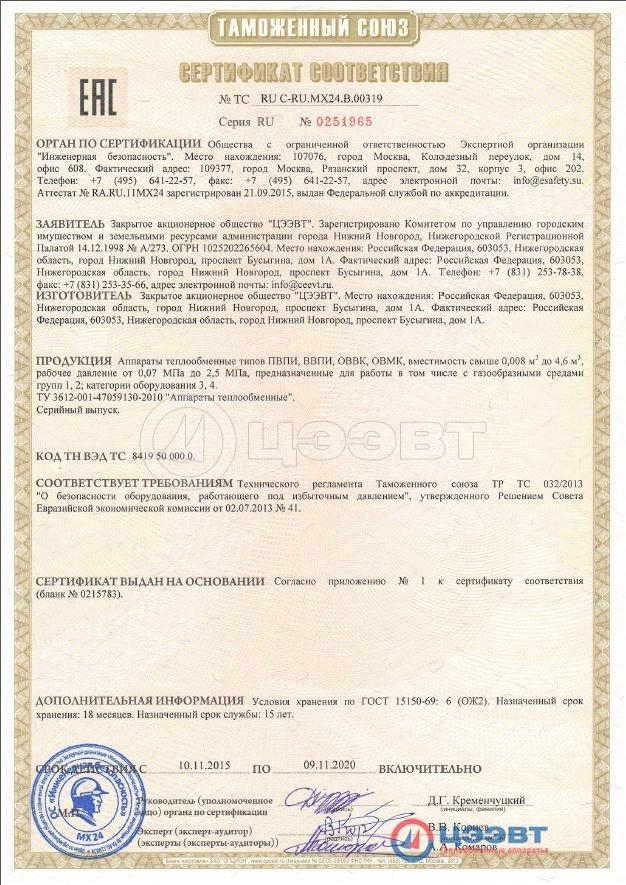 Водоводяной подогреватель ВВП 22-530-4000 Липецк Пластины теплообменника Sondex S14 Каспийск